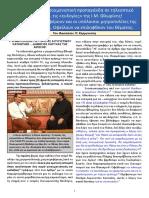 PROPAGANDA.OIKOYMENISMOY.pdf
