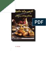 أشهى وألذ مأكولات ومشروبات رمضان.pdf