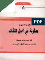 محاولة في أصل اللغات.pdf