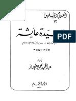 السيدة عائشة أم المؤمنين.pdf