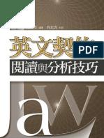 1QJ4英文契約閱讀與分析技巧