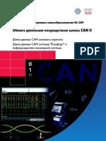 can_2_obmen_rus.pdf