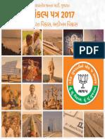 Sankalp Patra 2017 - Gujarati
