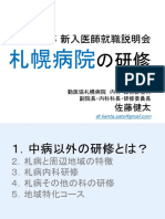 171208-勤医協新入医師就職説明会_札病+地域