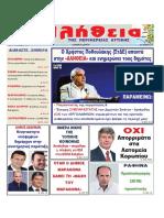 «Η Αλήθεια» της Περιφέρειας Αττικής - Πέμπτη, 16 Νοεμβρίου 2017