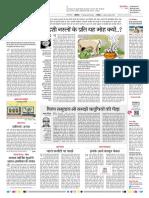 Rajasthan Patrika Jaipur Page 10(3)