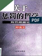 [关于惩罚的哲学:刑罚根据论].邱兴隆