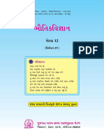 Physics 4, Standard 12, Gujarati Medium, Semester 4, 2015