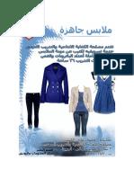 كتاب الملابس.pdf