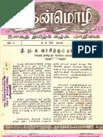 Muthanmozhi - 4