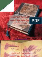 العزيف كتاب الموتى منسوب لعبد الله الحظرد