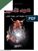 العهد الأخير قصة سقوط آخر ملوك الجان