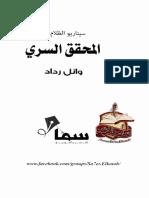 سيناريو الظلام 2