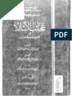 عجائب الاثار فى التراجم والاخبار-عبد الرحمن بن حسن الجبرتى -الجزء الاول
