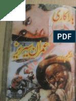 Imran Series by Mazhar Kaleem 14 !! HARA KARI 1 !!