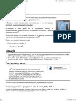 Запремина — Википедија, слободна енциклопедија.pdf