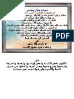 شهادة2.doc