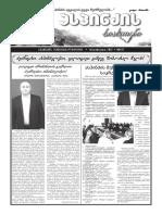 Aspindza News_December 2017 10 (37)