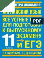 TEKSTOVI ZA SKOLU DOBRO.pdf