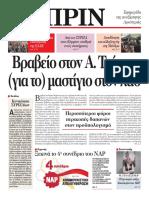 Εφημερίδα ΠΡΙΝ, 26.11.2017