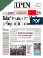 Εφημερίδα ΠΡΙΝ, 19.11.2017