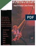 Dave Celentano_Power Rhythm Guitar-1995_RUS
