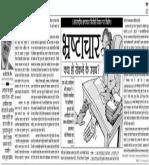 Fight Against Corruption Hindi Language Article on Youth Empowerment by Professor Trilok Kumar Jain