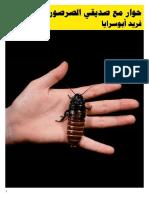 قصة قصيرة بعنوان ( حوار مع صديقي الصرصور ) ، بقلم الكاتب فريد أبوسرايا