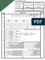 فرض-محروس-في-مادة-الفيزياء-والكيمياء-المواد-و-الأجسام-،-الذرات-والأيونات-مستوى-السنة-الثالثة-إعدادي-الأستاذ-عبد-الله-أومنصور.pdf