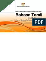 13 Dskp Kssr Semakan 2017 Bahasa Tamil Sk Tahun 2