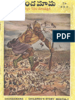Chandamama-1948-12