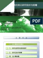 4_电力系统仿真云计算研究现状和前瞻(陈勇).pdf