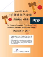 Test Guide 2017b