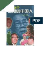 柏杨看丑陋的中国人