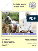 Pricing of Water in Public System in India 2017