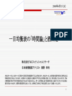 Ichimoku (Japanese Version)