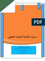 مهارات كتابة البحث العلمي_250517105841.pdf
