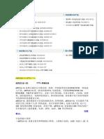 烽火接入网全系列ONU设备简介