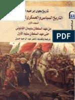 التاريخ السياسي والعسكري للدولة العثمانية -مج.1