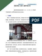 高压电极式热水锅炉方案介绍.pdf