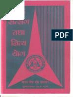 Mook Satsang Tatha Nitya Yog_Swami Sharnanandji