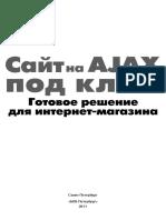 Петин в. - Сайт На Ajax Под Ключ. Готовое Решение Для Интернет-магазина - 2011
