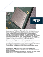 Juniper Hardware Architecture.docx