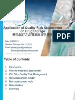 藥品儲存之品質風險評估應用