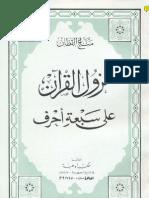Quran Kareem & Saba Ahraf نزول القرآن على سبعة احرف-مناع القطان