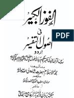 Al-Fauz Al-Kabir Fi Usul Al-Tafsir by Shah Waliullah (Urdu Translation) [1702-1763]