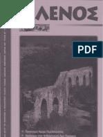ΩΛΕΝΟΣ ΤΕΥΧΟΣ 89