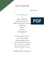 قصائد كتبها كارل ماركس-ت.صلاح فائق-tercha.amm2017