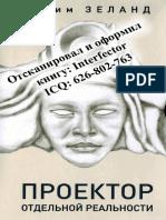 Вадим Зеланд - Проектор Отдельной Реальности - 2014