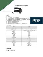USB管道内窥镜中文说明书.doc